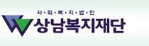 상남복지재단